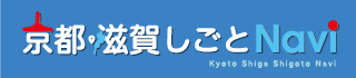 滋賀・京都しごとナビ